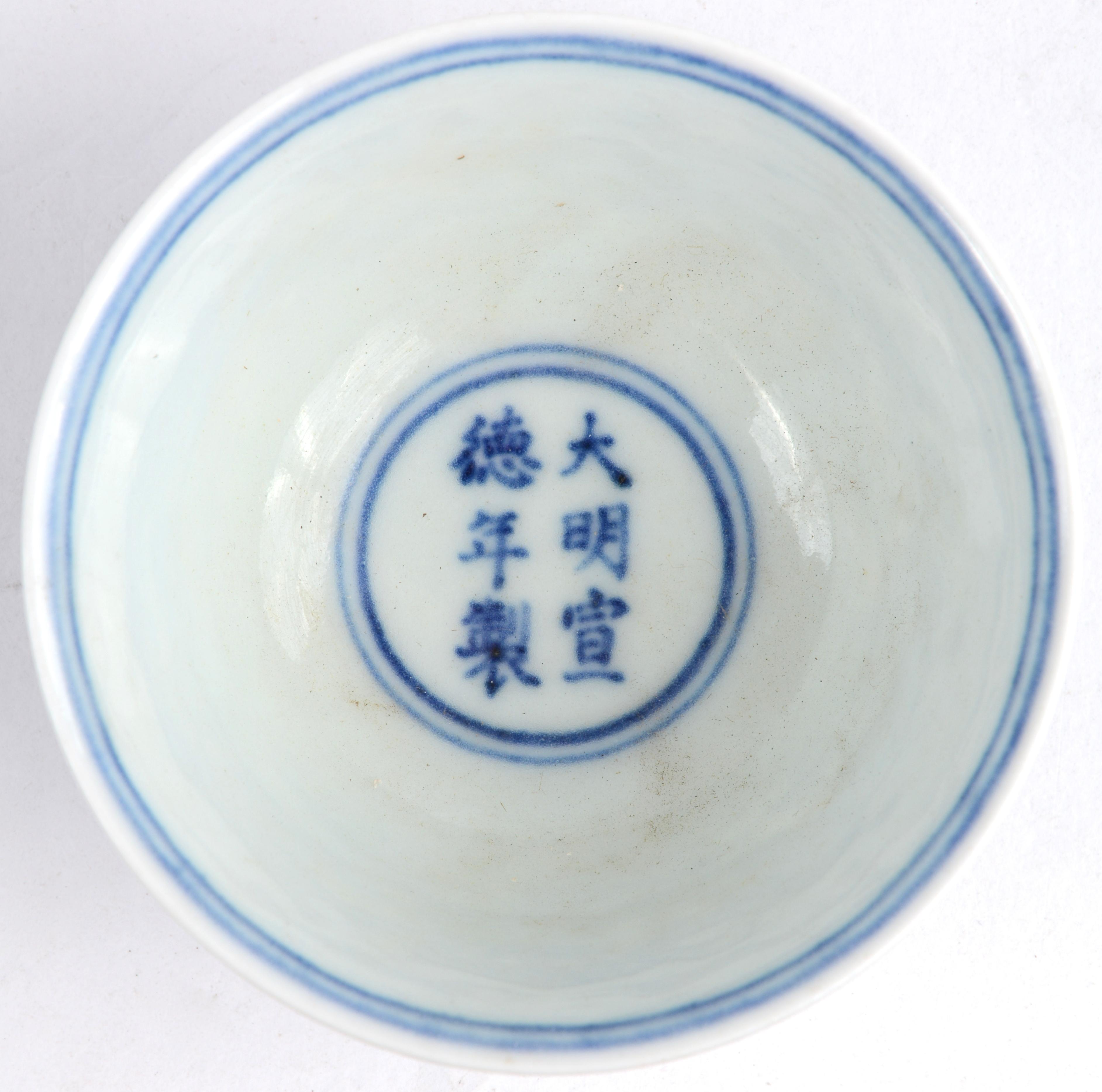 Chinees Porselein Merktekens Japans Porselein.Een Waterkommetje Van Blauw En Wit Chinees Porselein Met