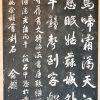Een handgeschilderde Chinese scroll met tekens. Inkt op papier.